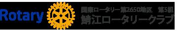 鯖江ロータリークラブ